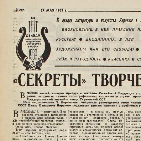 «Секреты» творчества – інтерв'ю Павла Павловича Вірського від 24 травня 1969 року
