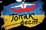 Міжнародний фестиваль українського народного танцю «Гопакфест»»