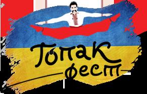 Міжнародний фестиваль українського народного танцю «Гопакфест»